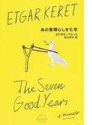 あの素晴らしき七年 (CREST BOOKS)(CREST BOOKS)