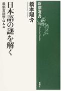 日本語の謎を解く 最新言語学Q&A (新潮選書)(新潮選書)
