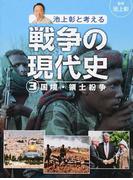 池上彰と考える戦争の現代史 3 国境・領土紛争