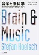 音楽と脳科学 音楽の脳内過程の理解をめざして