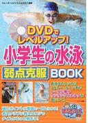 DVDでレベルアップ!小学生の水泳弱点克服BOOK (まなぶっく)