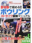 DVDで極める!ボウリングストライク最強マニュアル 動画でプロのワザがわかる! (コツがわかる本)