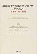 事業再生と民事司法にかけた熱き思い 高木新二郎の軌跡