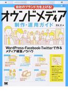 自社のブランド力を上げる!オウンドメディア制作・運用ガイド WordPress・Facebook・Twitterで作るメディア構築ノウハウ