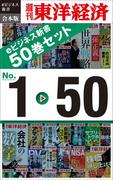 【期間限定価格】週刊東洋経済eビジネス新書 合本版 1~50(週刊東洋経済eビジネス新書)