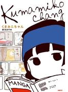 くまみこちゃん(MFC)