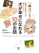 動物のお医者さんが教えてくれた犬が幸せになれる10のお話(コミックエッセイ)