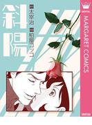 斜陽(マーガレットコミックスDIGITAL)