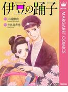 伊豆の踊子(マーガレットコミックスDIGITAL)