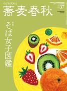蕎麦春秋Vol.37
