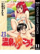 温泉へゆこう! 11(ヤングジャンプコミックスDIGITAL)