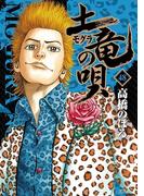 土竜の唄 48(ヤングサンデーコミックス)