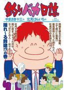 釣りバカ日誌 94(ビッグコミックス)