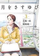 月をさすゆび 3(ビッグコミックス)