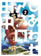 しあわせアフロ田中 2(ビッグコミックス)