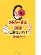 C級さらりーまん講座 11(コミックス単行本)