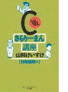 C級さらりーまん講座 8(コミックス単行本)