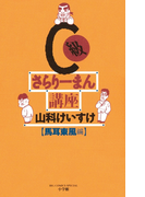 C級さらりーまん講座 7(コミックス単行本)