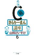C級さらりーまん講座 6(コミックス単行本)