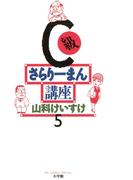 C級さらりーまん講座 5(コミックス単行本)