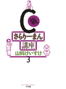 C級さらりーまん講座 3(コミックス単行本)