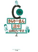 C級さらりーまん講座 2(コミックス単行本)