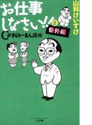 お仕事しなさい!! 2(コミックス単行本)