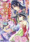 三千寵愛在一身 牡丹姫の再婚(コバルト文庫)