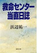 救命センター当直日誌(集英社文庫)