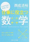 とんでもなくおもしろい仕事に役立つ数学 (角川ソフィア文庫)(角川ソフィア文庫)