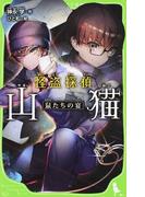怪盗探偵山猫 3 鼠たちの宴 (角川つばさ文庫)(角川つばさ文庫)