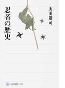 忍者の歴史 (角川選書)(角川選書)