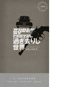 過ぎ去りし世界 (HAYAKAWA POCKET MYSTERY BOOKS)