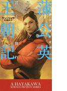 蒲公英王朝記 巻ノ1 諸王の誉れ (新☆ハヤカワ・SF・シリーズ)