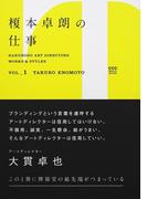 榎本卓朗の仕事 (HAKUHODO ART DIRECTORS WORKS&STYLES)