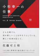 小杉幸一の仕事 (HAKUHODO ART DIRECTORS WORKS&STYLES)