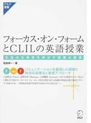 フォーカス・オン・フォームとCLILの英語授業 生徒の主体性を伸ばす授業の提案