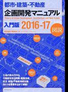 都市・建築・不動産企画開発マニュアル入門版 図説 2016−17