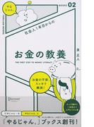 社会人1年目からのお金の教養 (YARUJAN BOOKS)