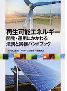 再生可能エネルギー開発・運用にかかわる法規と実務ハンドブック