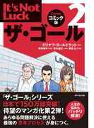 ザ・ゴール2 コミック版