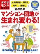 あなたのマンション・団地が生まれ変わる!(ダイヤモンドMOOK)