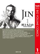 ≪期間限定 20%OFF≫【セット商品】JIN―仁― 1-13巻セット≪完結≫