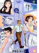瀧鷹之介の散歩時間 2 (RYU COMICS)