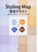 Styling Map検定テキスト