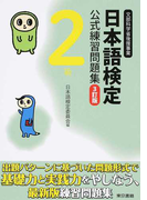 日本語検定公式練習問題集2級 文部科学省後援事業 3訂版