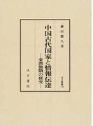 中国古代国家と情報伝達 秦漢簡牘の研究 (汲古叢書)