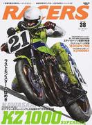 RACERS Vol.38(2016) 最後の空冷モンスターKZ1000スーパーバイク (SAN−EI MOOK)(サンエイムック)