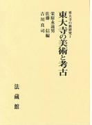 東大寺の新研究 1 東大寺の美術と考古