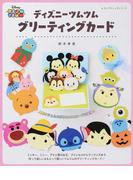 ディズニーツムツムグリーティングカード (レディブティックシリーズ)(レディブティックシリーズ)